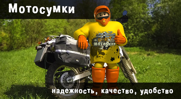 http://dirtmotoshop.ru/data/slideshow/10.jpg