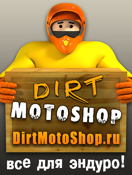 http://www.dirtmotoshop.ru/images/banner453x600.jpg