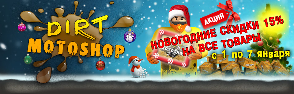 http://www.dirtmotoshop.ru/images/header_santa2.jpg