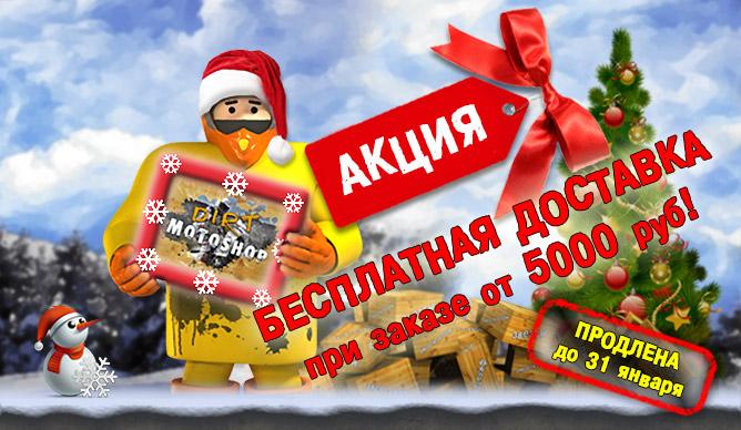 http://www.dirtmotoshop.ru/news/011/santa.jpg