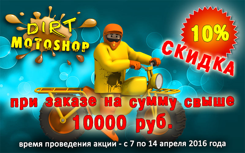 http://www.dirtmotoshop.ru/news/044/dirtmotoshop-discount10.jpg