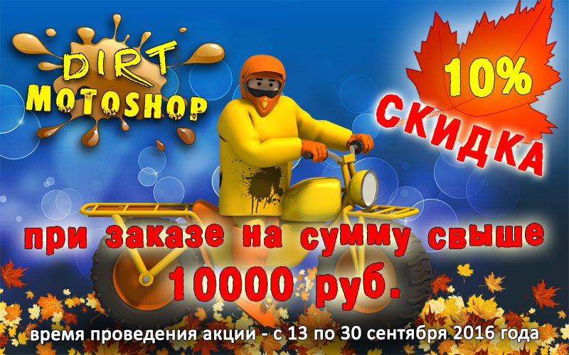 http://www.dirtmotoshop.ru/news/051/dirtmotoshop-discount10.jpg