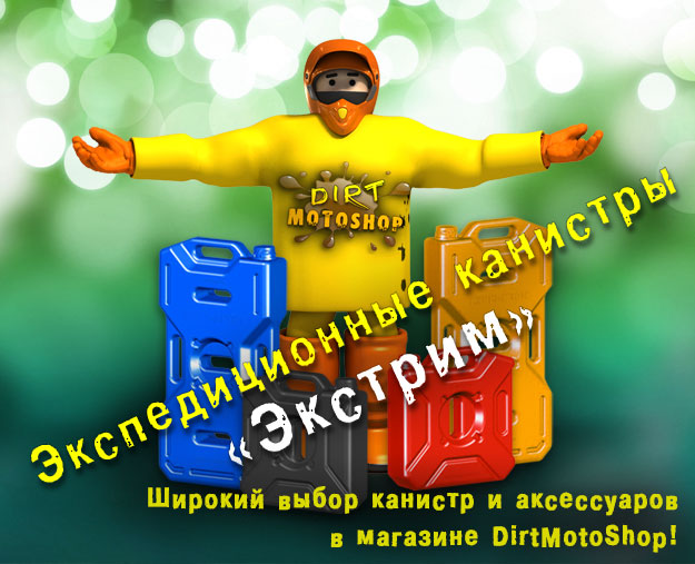 http://www.dirtmotoshop.ru/news/052/dirtmotoshop-tank-extreme.jpg