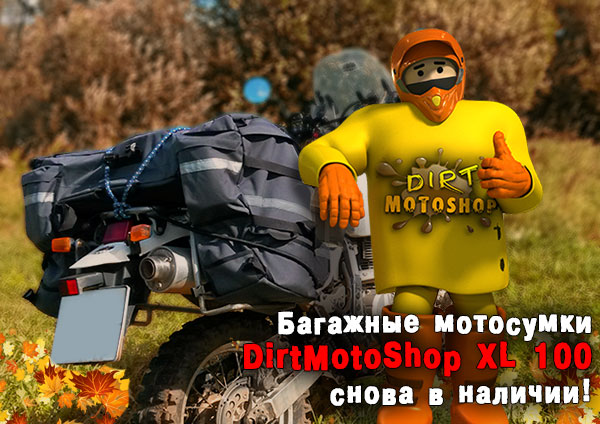 http://www.dirtmotoshop.ru/news/053/dirtmotoshop-bags-xl100.jpg