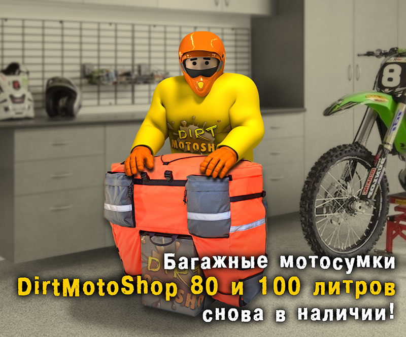 http://www.dirtmotoshop.ru/news/055/dirtmotoshop-bag-100.jpg