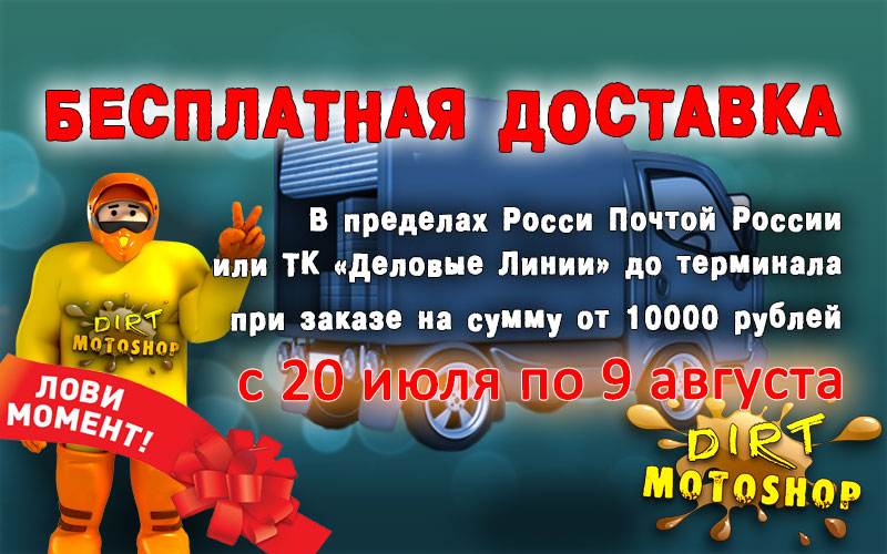 http://www.dirtmotoshop.ru/news/063/dirtmotoshop-action.jpg