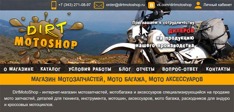 http://www.dirtmotoshop.ru/news/067/dirtmotoshop.jpg