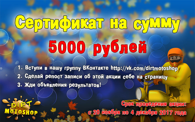 http://www.dirtmotoshop.ru/news/069/dirtmotoshop-5000.jpg