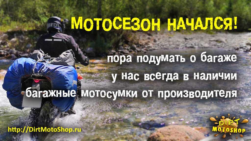 http://www.dirtmotoshop.ru/news/078/dirtmotoshop-bags.jpg