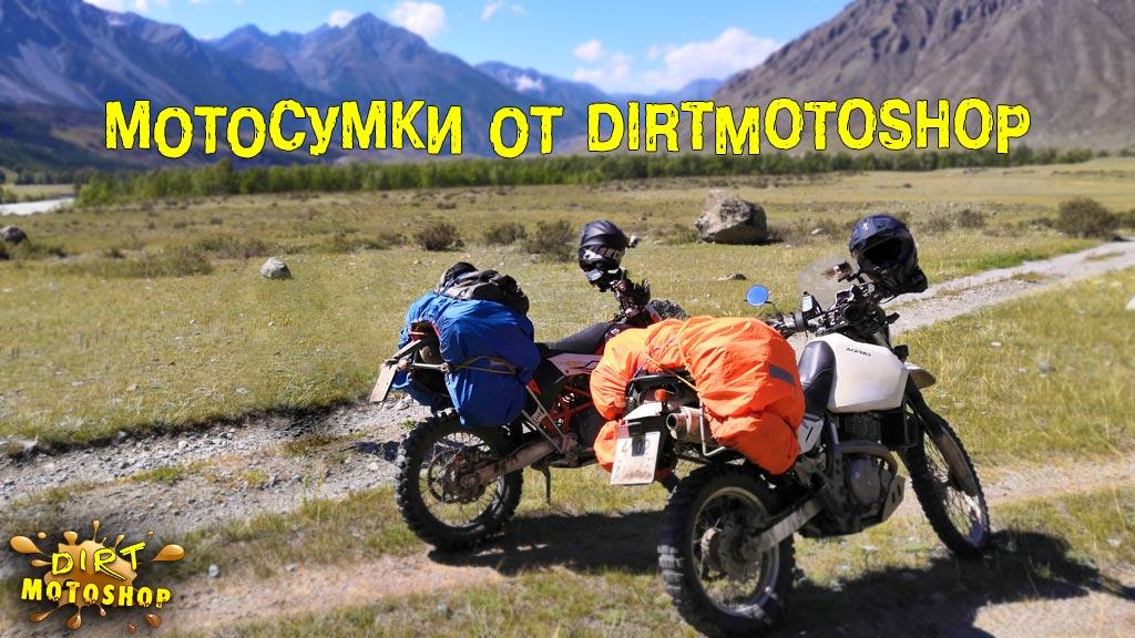 http://www.dirtmotoshop.ru/news/079/dirtmotoshop-bags.jpg
